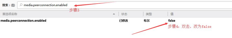 如何在Firefox火狐浏览器中隐藏内部IP